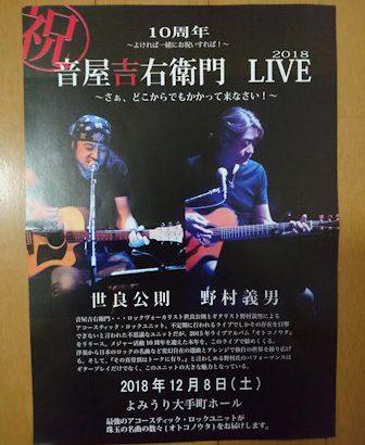 コンサート日記#14♪ 2018 音屋吉右衛門