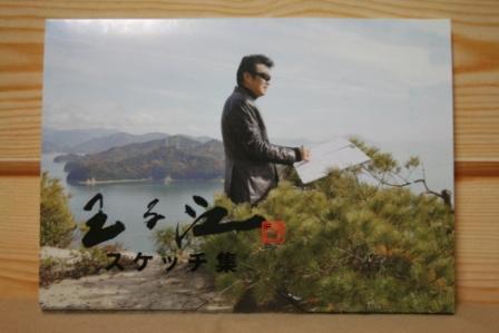 王子江先生の水墨画に魅せられて