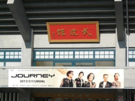 コンサート日記#1♪ 2013 ジャーニー