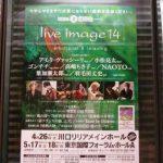 """コンサート日記#4♪ 2014 """"live image 14 quatorze"""""""