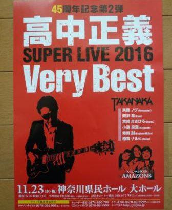 コンサート日記#10♪ 2016 高中正義