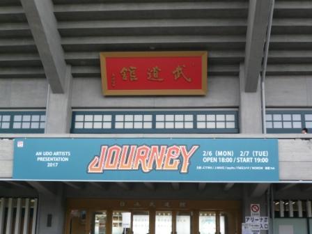 コンサート日記#11♪ 2017 JOURNEY