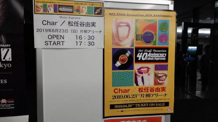 コンサート日記#16♪ Char/松任谷由実 2019.6.23