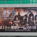 コンサート日記#18♪ KISS 2019 2019.12.11