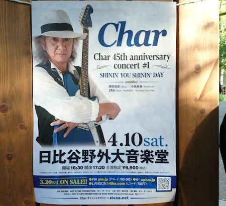 コンサート日記#20♪ Char ~45th anniversary concert #1~ SHININ' YOU SHININ' DAY 2021.4.10 日比谷野外大音楽堂